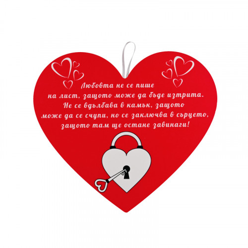 Парти надпис - Сърце