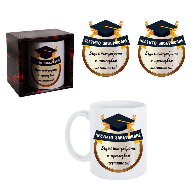 чаша -подарък за дипломиране