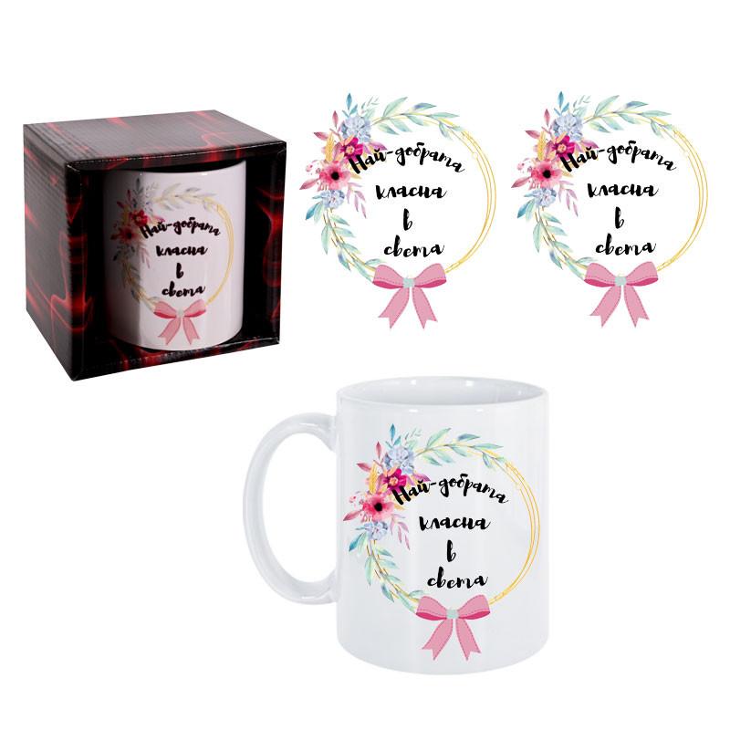 чаша-подарък за дипломиране