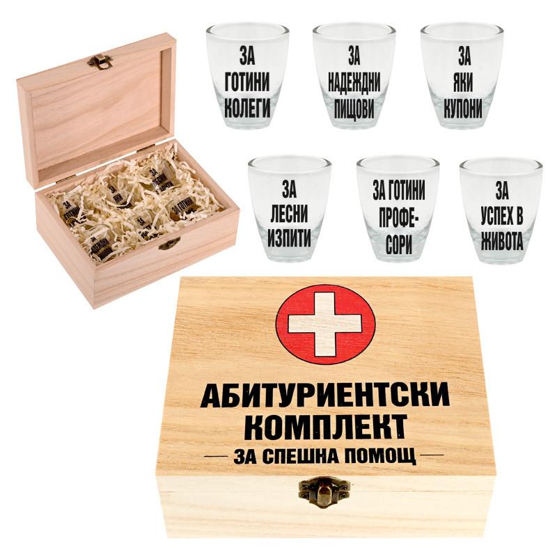 Аптечката на абитуриента